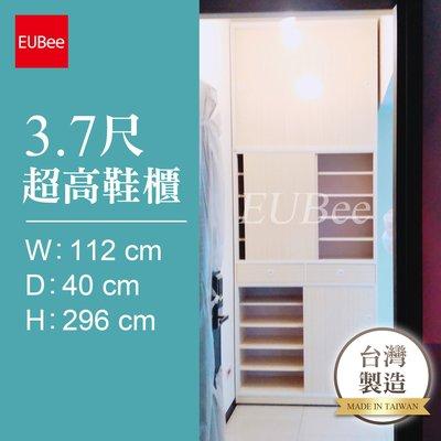 【優彼塑鋼】3.7尺超高鞋櫃/多用途收納櫃/南亞塑鋼/置物櫃/品質保證/防水防霉(C008)