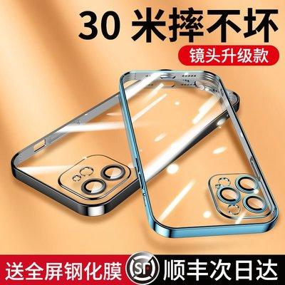 蘋果12手機殼iPhone12Promax鏡頭全包蘋果12Pro超薄防摔保護軟套