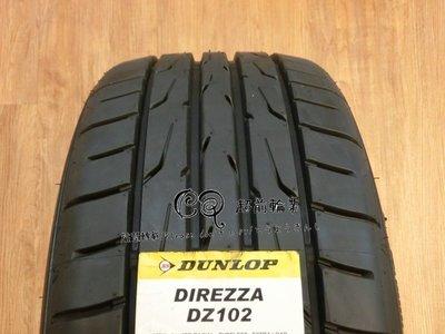 【超前輪業】 DUNLOP 登祿普 DZ102 DZ-102 205/55-16 特價 2450 NT830 T001