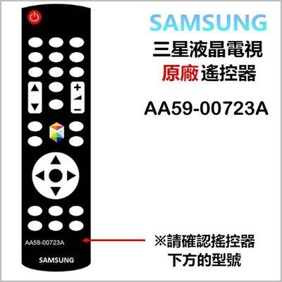 SAMSUNG 三星液晶電視 原廠遙控器 AA59-00723A 原廠公司貨 三星電視遙控器 【皓聲電器】