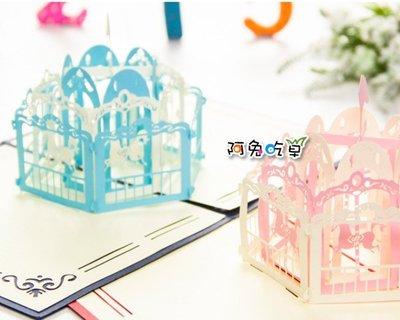 ~阿兔吃草~立體卡片~旋轉木馬 藍色 粉紅色     萬用卡、生日 、3D立體、生日卡片