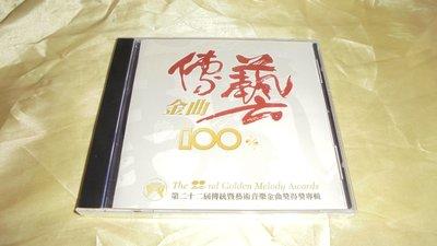 第22屆傳統暨藝術音樂金曲獎得獎專輯 傳藝金曲100  *** 全新未拆封CD (標多少賣多少)  B005