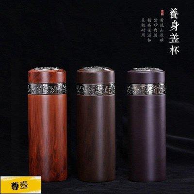 【尊壺】紫砂保溫杯車載不銹鋼杯子商務禮品紫砂杯 F1138