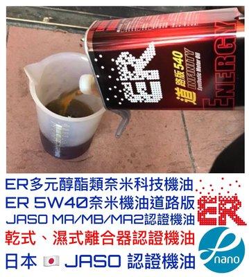打檔機車認證機油 ER酯類機油5W40道路版 JASO MA/MA2/MB認證機油