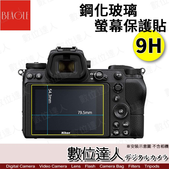 【數位達人】BEAGLE Z6 Z7 用 鋼化玻璃 螢幕保護貼/可觸控、抗指紋、油汙、硬度9H、防爆、台灣製