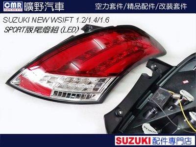 [曠野] SUZUKI NEW SWIFT 1.2/1.4/1.6   SX4 SPORT尾燈組 NT$8500