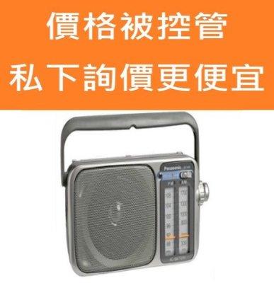 全新品,公司貨,詢價更便宜 Panasonic國際牌 攜帶式收音機 RF-2400D