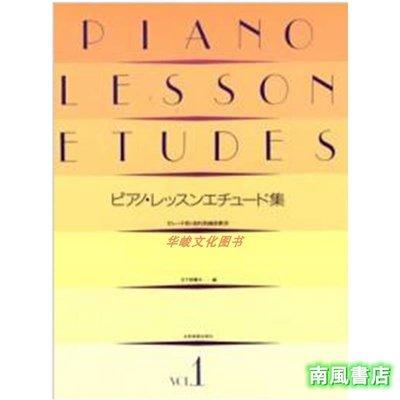 日文書籍 知識 管理原版鋼琴課練習曲集ピアノ?レッスンエチュード集(1)K4170