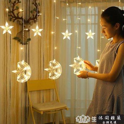 下殺9折 LED彩燈閃燈串燈星星月亮燈滿天星窗簾燈圣誕燈臥室裝飾燈背景燈【休閒雅築】