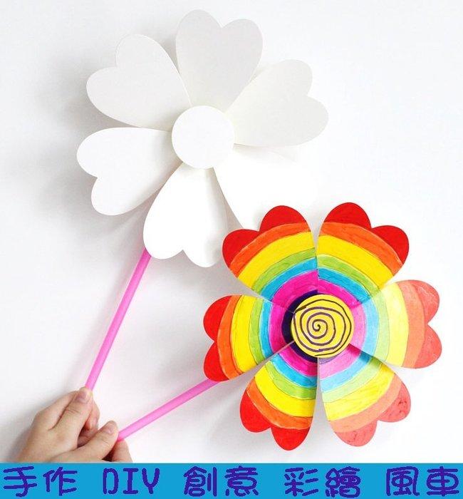 ♥*粉紅豬的店*♥兒童 手工 DIY 風車 創意 彩繪 塗鴉 著色 美勞 玩具 材料包 創意 安親班 露營 聚會-預購