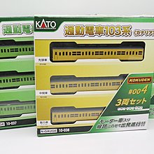 KATO 10-038 JR 山手線總武線通勤電車103系 Yamanote KOKUDEN 國電 Japan Railway 1/150 N Gauge