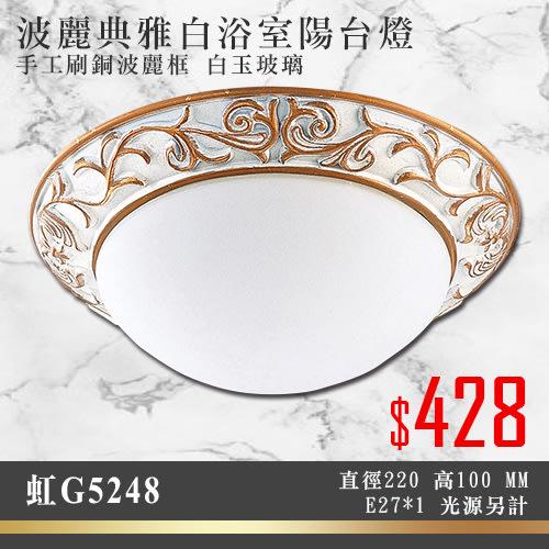 G虹§LED333§(33G5248) 波麗典雅白浴室陽台燈 手工刷銅波麗框 白玉玻璃 E27*1 光源另計