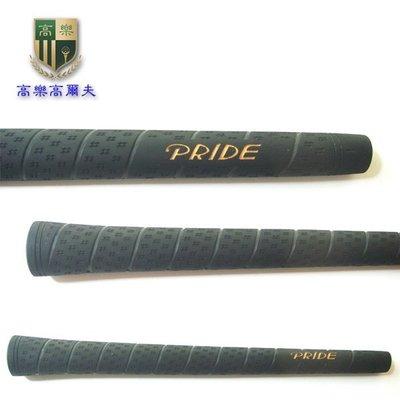 【高樂】Golf Pride 握把 男用握把 橡膠握把 高爾夫球桿 木桿 鐵桿 高爾夫握把  grip