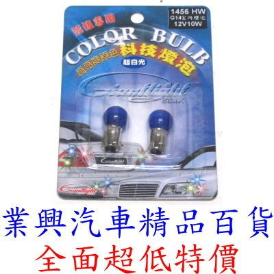 G14超白光高亮度原色科技高穿透燈炮(8W)(1456-1)【業興汽車精品百貨】