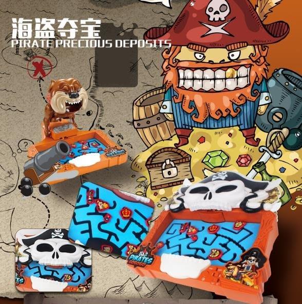 惡犬 海盜寶藏(惡犬加強版) 桌遊 海賊王 加勒比海 益智玩具 桌遊互動 創意整人【G66002901】