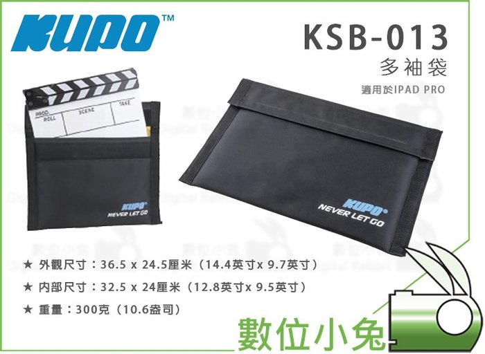 數位小兔【KUPO KSB-013 多袖袋】尼龍製 300g 收納袋 內襯墊  防護袋 Ipad pro 防水聚酯