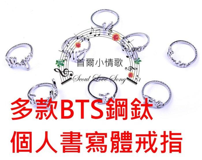 【首爾小情歌】BTS 防彈少年團 多款 戒指 書寫體 個人款。演唱會 周邊 應援鑲水鑽鋼鈦 戒指 戒子 飾品