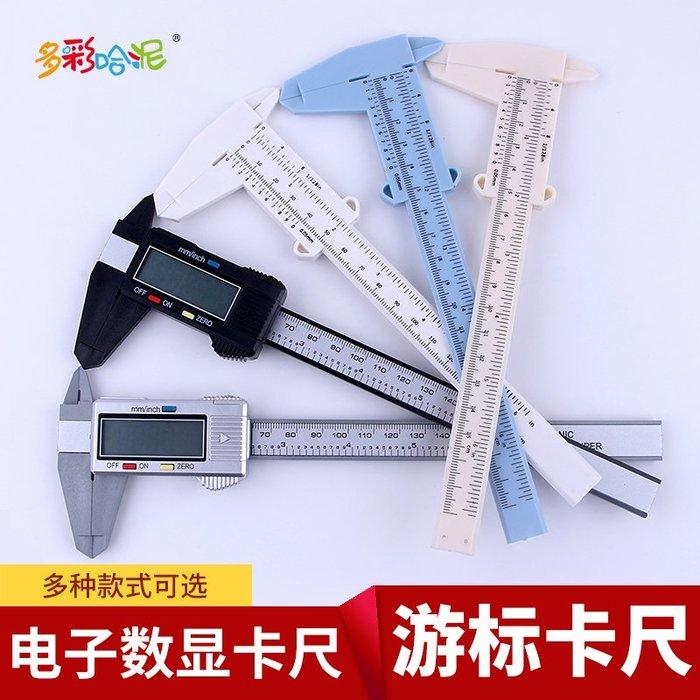 奇奇店-塑料游標卡尺學生卡尺0-150mm模型雕塑用卡尺電子數顯測量卡尺#用心工藝 #愛生活 #愛手工