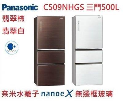 NR-C509NHGS 三門玻璃水離子優惠價內詳台中免運 C619NHGS C619HV D619HV D509NHGS