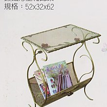 鍛鐵書報雜誌收納桌 邊茶几 小茶几 雜誌桌 書報桌