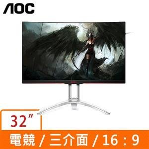 含發票AOC AGON AG322QCX 31.5吋曲面VA 16:9 曲面電競順暢的遊戲體驗 可調整支架