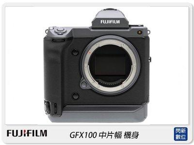 ☆閃新☆Fujifilm 富士 GFX100 BODY 機身(GFX 100,恆昶公司貨)
