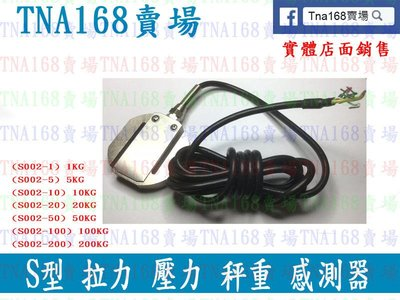 【TNA168賣場】S型拉壓力 秤重感測器 壓力 拉力重量感測器