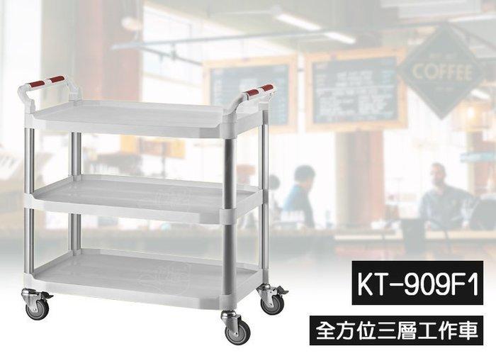【otter】免運 大型多功能手推車(三層) KT-909F1 全方位三層工作車 多用途手推工作車 工具車 餐車 房務車