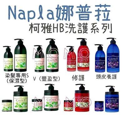 【洗髮精750ml】最新期效👍柯雅HB 修護/頭皮養護/染髮專用S(保濕)V(豐盈型)《公司貨》Napla娜普菈