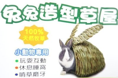 【優比寵物】天然牧草-草編兔兔造型草屋/草窩-優惠價-