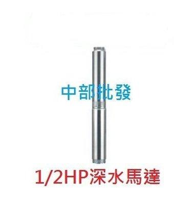 『中部批發』泉源 1/ 2HP 40米 不鏽鋼葉輪沉水馬達 深水馬達 井水馬達 抽水馬達 送水機 山坡地送水(台灣製造) 台中市