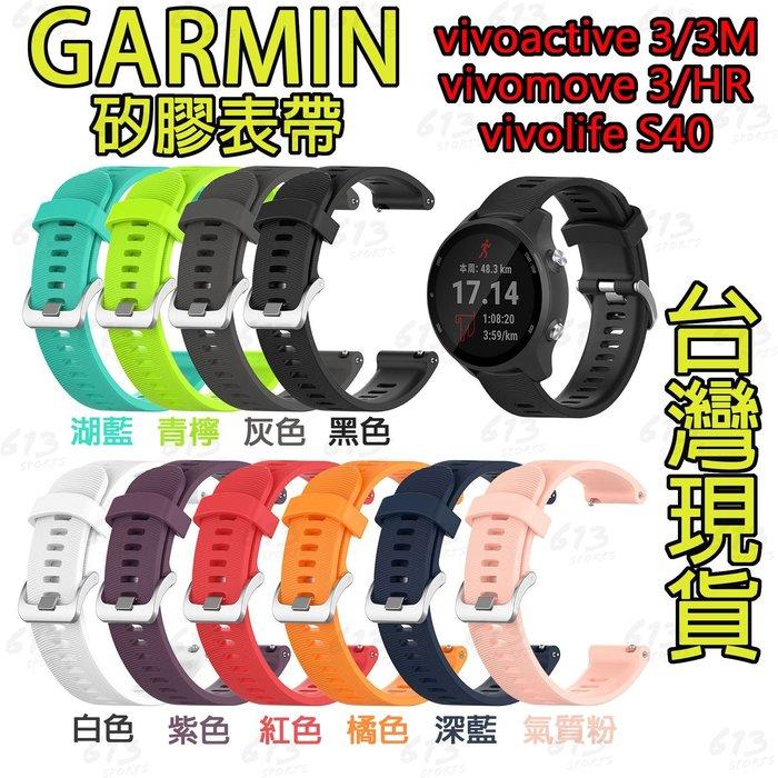 613 GARMIN vivoactive 3/3M vivomove vivolife 手錶錶帶 矽膠表帶 快拆表帶