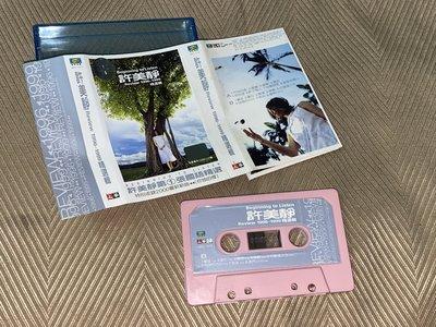 【李歐的音樂】上華唱片1999年 許美靜 1996-1999精選輯 遺憾 鐵窗 城裡的月光 蔓延 邊界1999  錄音帶