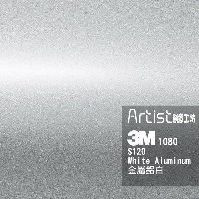 【Artist阿提斯特】正3M Scotchprintl 1080 S120金屬鋁白車貼專用膠膜