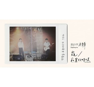 【首批】吳青峰《窺/寂寞的時候》國語復刻日盤8cm單曲