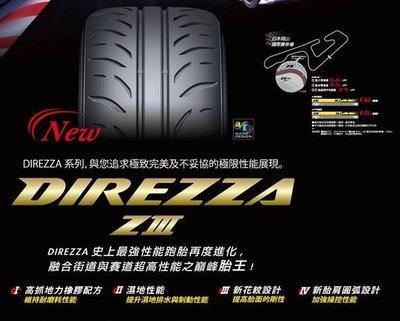 【宏程輪胎】Z3 205/50-15 86V DIREZZA 登祿普輪胎