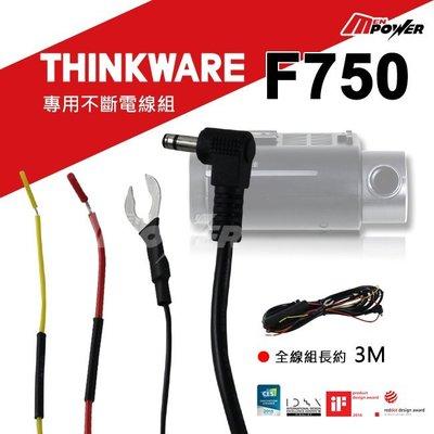 【禾笙科技】THINK WARE F7...