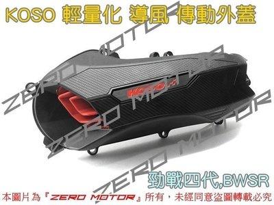 Zero Motor☆KOSO 勁戰四代,BWSR,BWS R 輕量化 導風 傳動外蓋 傳動蓋 卡夢 碳纖維 壓花