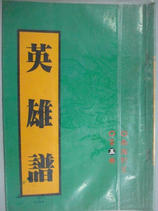 【書寶二手書T6/武俠小說_HSX】英雄譜5_南湘野叟