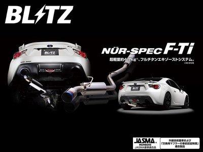 日本 BLITZ F-Ti 排氣管 單邊 單出 Toyota 86 / Subaru BRZ 12+ 鈦合金