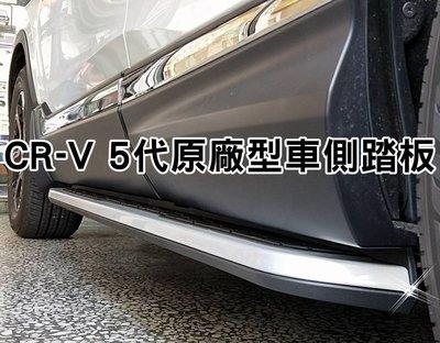 阿勇的店汽車配件 2017年 CRV5代 原廠型側踏 5代 CRV CR-V 專用車側踏板 登車輔助踏板