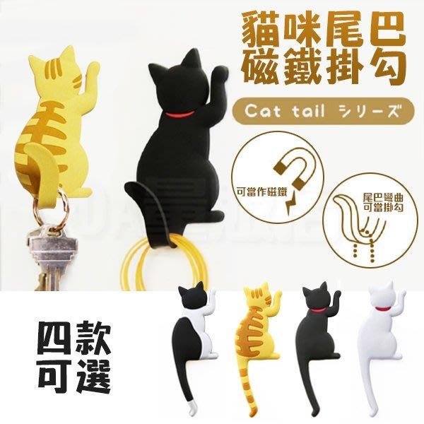 貓咪 磁鐵掛鉤 鑰匙掛鉤 墻掛壁掛 收納掛鉤 冰箱掛鉤 裝飾掛鉤 冰箱貼 4色