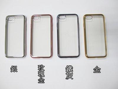 ☆偉斯科技☆ iPhone7/ iPhone7 Plus 電鍍清水套 (可自取)透明軟套 透明背套~現貨供應中