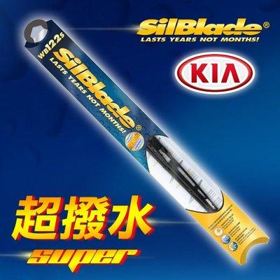 美國SilBlade 傳統骨架超撥水矽膠雨刷 起亞 KIA Euro Star(2004~)
