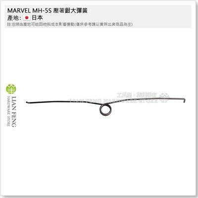 【工具屋】*含稅* MARVEL MH-5S 壓著鉗大彈簧 原裝配件 零件 圧着 壓軸工具 壓著端子鉗 壓接銅線用 日本
