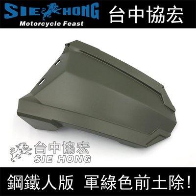 【台中協宏】鋼鐵人款前土除 軍綠色 勁戰 BWS 大B BWSR/X 雷霆 JET