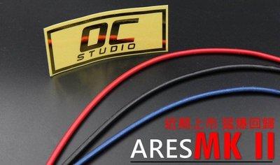 [My Ear 台中耳機專賣店] ARES MK2 耳機升級線 MMCX/IE80/CM 三色可選