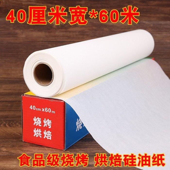 奇奇店-油紙烘焙家用硅油紙蛋糕烤箱紙烤盤紙烤肉燒烤吸油紙廚房用硅油紙