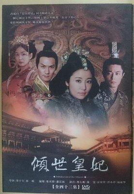 【影集】傾世皇妃 DVD 10片 林心如 嚴寬 霍建華 洪小玲 楊佑寧 弘恩文化