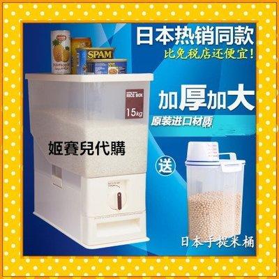 【國外代購】加送日本手提米桶/15KG自動計量米桶飼料桶飼料罐儲米桶米缸米箱米倉保鮮盒米存放盒